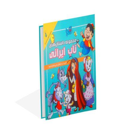 خرید کتاب مجموعه داستان های ناب ایرانی