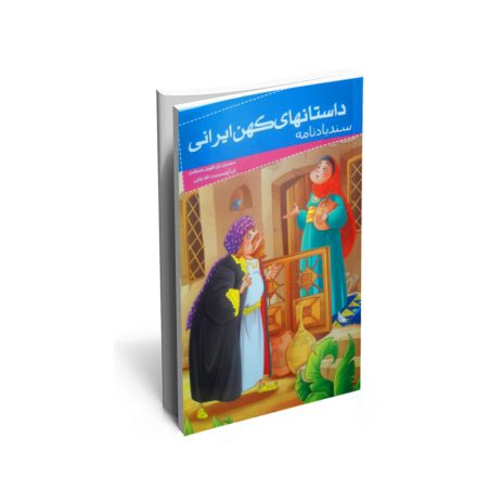خرید کتاب داستان های کهن ایران (سندباد نامه)