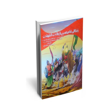 خرید کتاب زندگانی امام حسین از ولادت تا شهادت