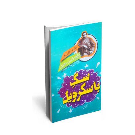 خرید کتاب داستان کلاسیک (سگ باسکرویل)