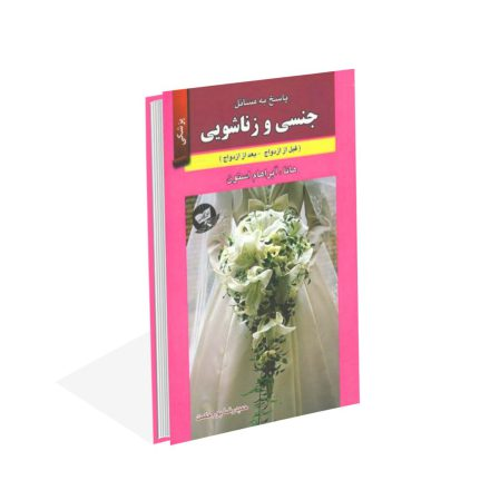 خرید کتاب پاسخ به مسائل جنسی و زناشویی