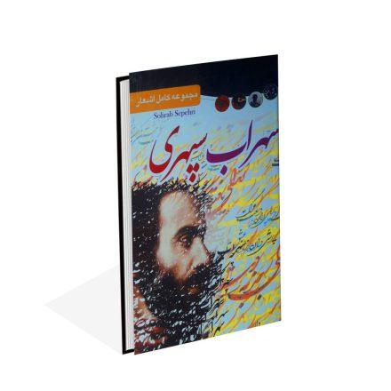 خرید کتاب مجموعه کامل اشعار سهراب سپهری
