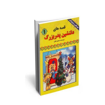 خرید کتاب قصه های دلنشین پدربزرگ (جلد1)
