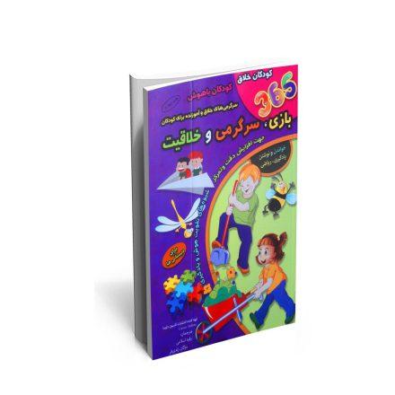 خرید کتاب 365 بازی ،سرگرمی و خلاقیت