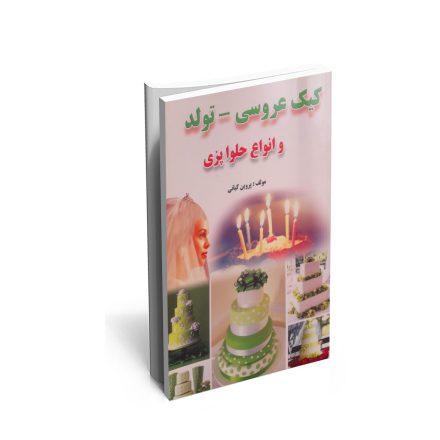 خرید کتاب طرز تهیه کیک عروسی-تولد