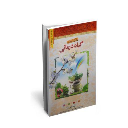 خرید کتاب گیاه درمانی (دائرة المعارف)