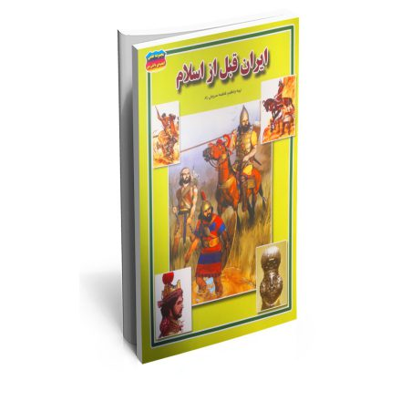 خرید کتاب ایران قبل از اسلام
