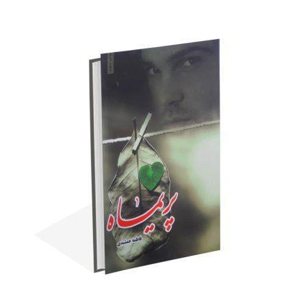 خرید کتاب پریماه اثر فاطمه جمشیدی