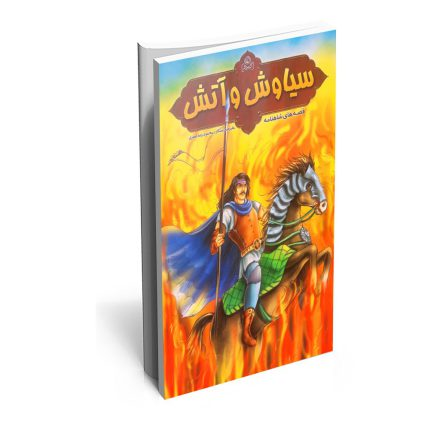 خرید کتاب قصه های شاهنامه (سیاوش و آتش)