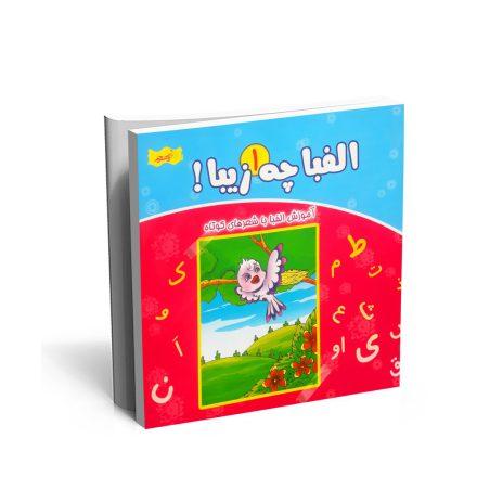 خرید کتاب الفبا چه زیبا(1) آموزش الفبا