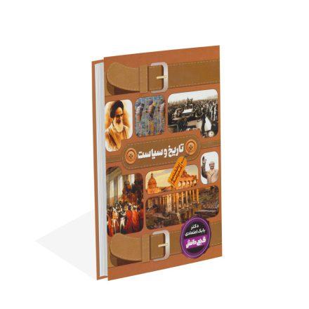 خرید کتاب دانشنامه مدرسه:تاریخ و سیاست
