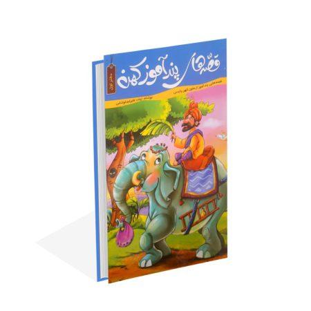 خرید کتاب قصه های پند آموز کهن دفتر اول