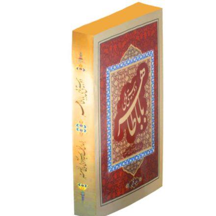 خرید کتاب دو بیتی های بابا طاهر عریان (جعبه دار)