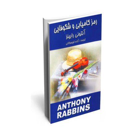 خرید کتاب رمز کامیابی و شکوفایی اثر آنتونی رابینز