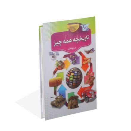 خرید کتاب تاریخچه همه چیز اثر علی ذوالفقاری