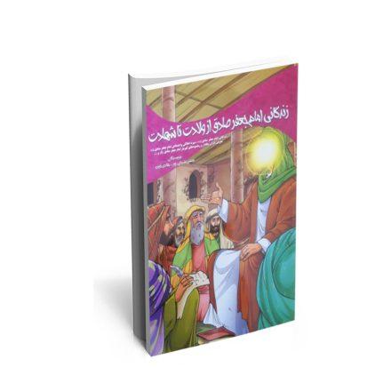 خرید کتاب زندگانی امام جعفرصادق از ولادت تا شهادت