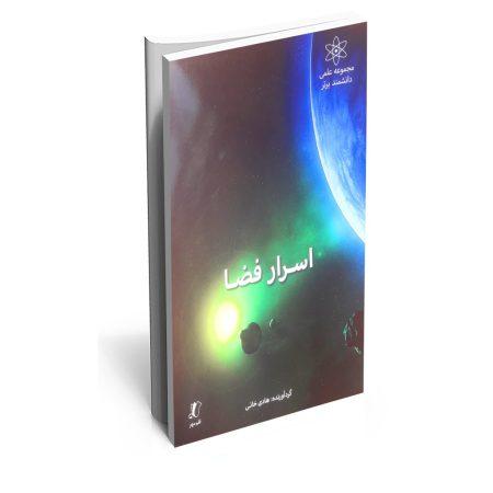خرید کتاب اسرار فضا اثر هادی خانی