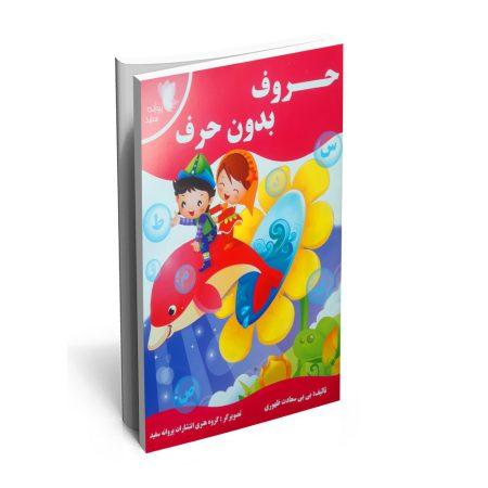 خرید کتاب حروف بدون حرف