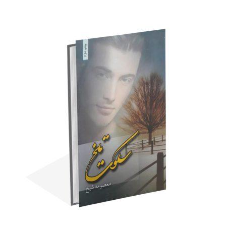 خرید کتاب سکوت تلخ اثر معصومه شیخ