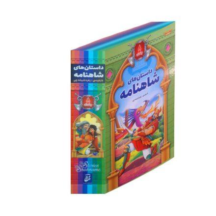 خرید مجموعه ی داستان های شاهنامه اثرزهره شیشه چی(8جلدی)
