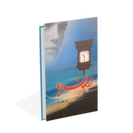 خرید کتاب ارمغان دریا اثر ب -جعفرزاده