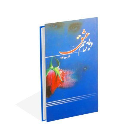 خرید کتاب و بازهم عشق اثر آذر روح افزا