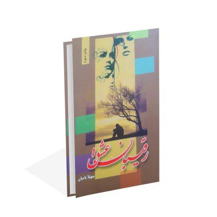 خرید کتاب رقیبان عشق اثر سهیلا بامیان
