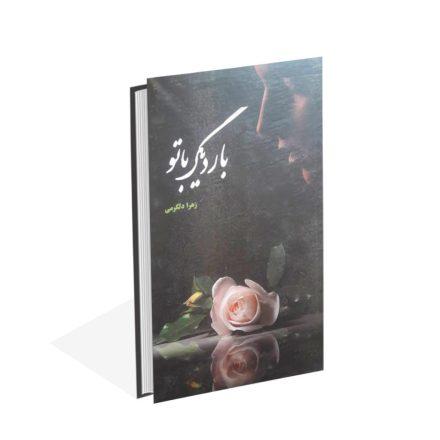 خرید کتاب بار دیگرباتو اثر زهرا دلگرمی