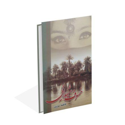 خرید کتاب خسوف شیدایی اثر فاطمه سویزی