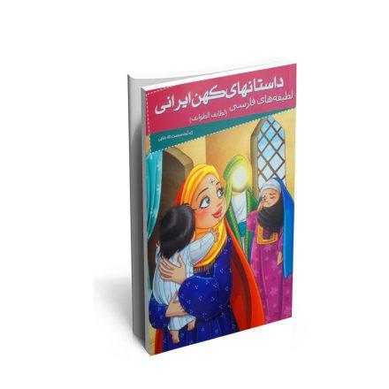 کتاب داستان های کهن ایرانی لطیفه های فارسی(لطایف الطوایف)