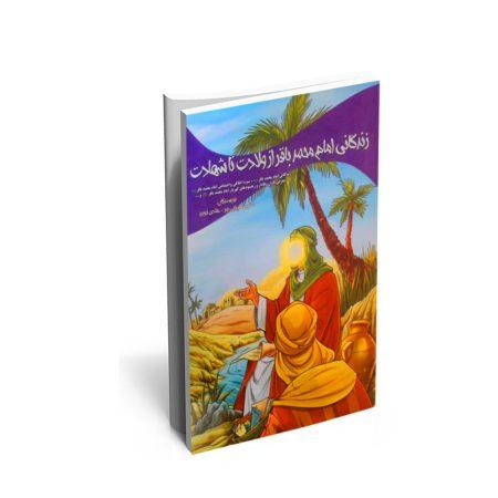 خرید کتاب زندگانی امام محمدباقر از ولادت تا شهادت