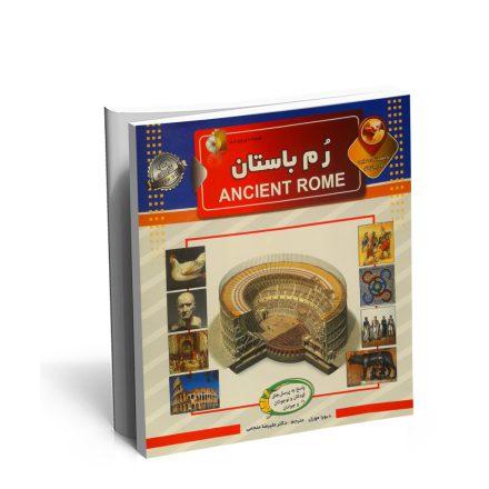 خرید کتاب رُم باستان همراه دی وی دی