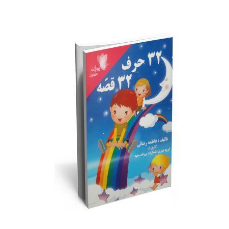 خرید کتاب 32حرف 32قصّه اثر فاطمه رضائی