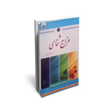 خرید کتاب مزاج شناسی اثر سارا رضایی