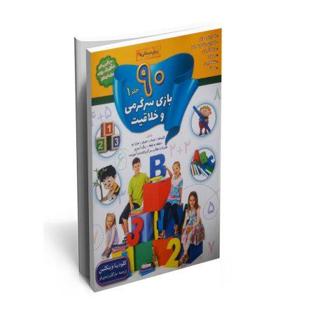 خرید کتاب 90 بازی سرگرمی و خلاقیت