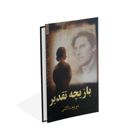 خرید کتاب بازیچه تقدیر اثر مریم دالائی