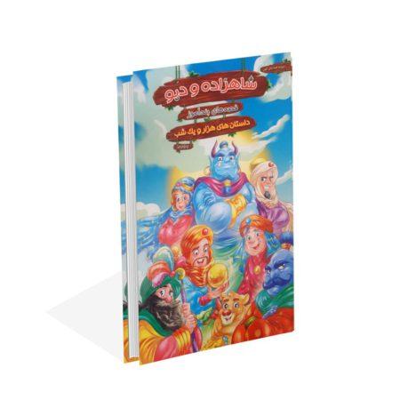 خرید کتاب شاهزاده و دیو