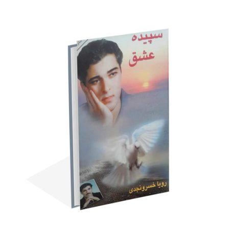 خرید کتاب سپیده عشق اثر رویا خسرونجدی