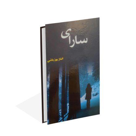 خرید کتاب سارای اثر الناز یوزباشی