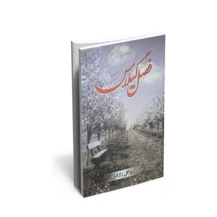 خرید کتاب فصل گیلاس اثر نوگل رازقی