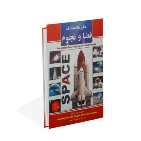خرید کتاب دایرة المعارف فضا و نجوم اثر پیام آزادخواه