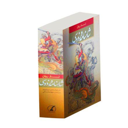 خرید کتاب نثر روان شاهنامه فردوسی (بهمراه جعبه)