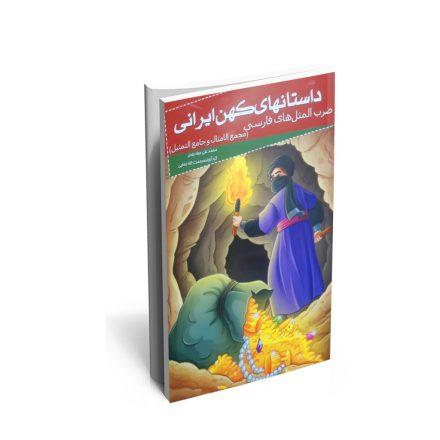 خرید کتاب داستان های کهن ایرانی (ضرب المثل های فارسی)