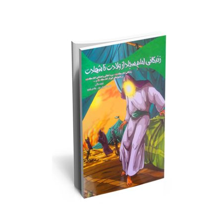 خرید کتاب زندگانی امام سجاد از ولادت تا شهادت