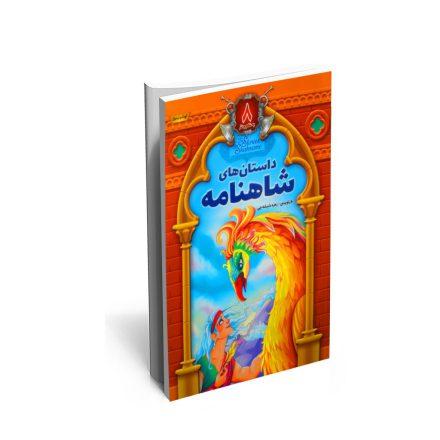 خرید کتاب داستان های شاهنامه (جلد8) اثر فردوسی