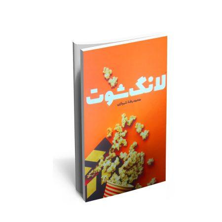 خرید کتاب لانگ شوت