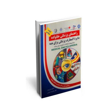 خرید کتاب راهنمای پزشکی خانواده