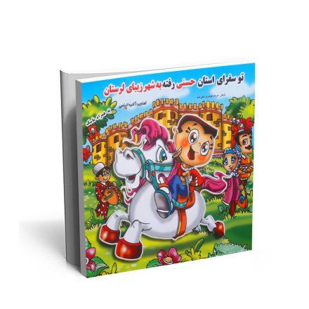 خرید کتاب تو سفرای استان حسنی رفته
