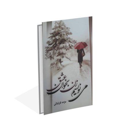 خرید کتاب می نویسم زن بخوان عشق اثر قزلباش