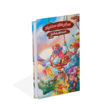 خرید کتاب سفرهای سندباد